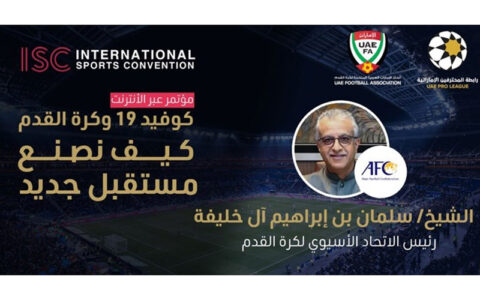 رئیس AFC میهمان ویدئو کنفرانس ضد کرونایی فدراسیون امارات