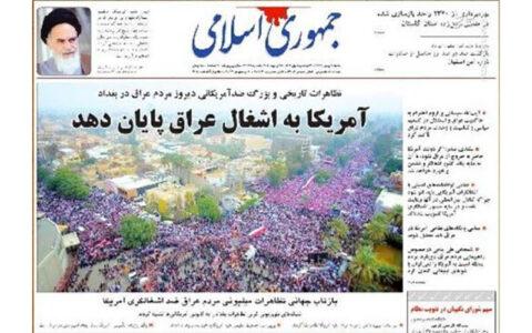 روزنامه جمهوری اسلامی: تازه واردهای مجلس یازدهم بدانندانقلابیگری به هیاهو نیست