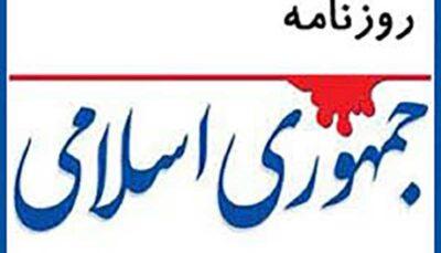 روزنامه جمهوری اسلامی: طبری علنی محاکمه شد؛ دادگاه معاون قالیباف هم علنی می شود؟