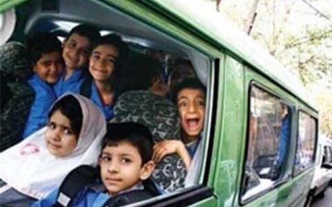 شهریه سرویس مدارس از اول اسفند تا پایان سال تحصیلی به خانوادهها برگردانده میشود
