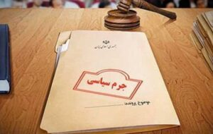 قانون جرم سیاسی در مجلس اصلاح میشود/۲ محور اساسی طرح تغییر قانون