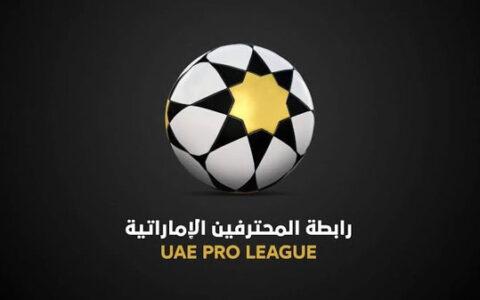لیگ امارات تعطیل شد