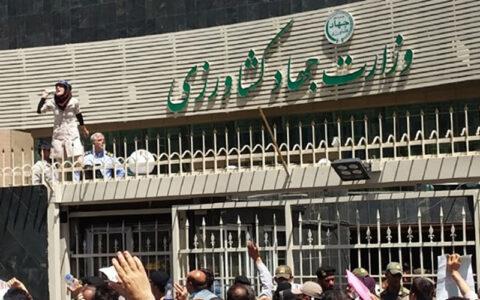 ماجرای تجمع امروز جلوی وزارت جهاد کشاورزی