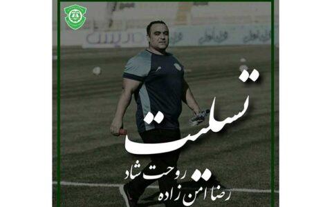ماساژور تیم فوتبال ماشینسازی درگذشت