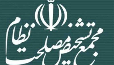 نظر هیئت نظارت مجمع تشخیص درباره حذف صفر از پول ملی