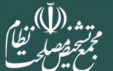 نظر هیئت نظارت مجمع تشخیص درباره حذف صفر از پول ملی پول ملی, اقتصاد مقاومتی, حذف صفر