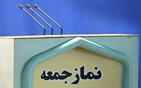نماز جمعه تهران این هفته هم برگزار نمیشود