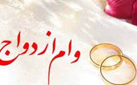 وام ازدواج 50 میلیونی به 104 هزار نفر پرداخت شد/296 هزار نفر در صف انتظار