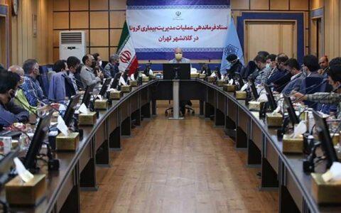 وضعیت کرونا در تهران/ پروتکل های بهداشتی رعایت نمی شود