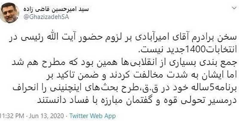 واکنش آیتالله رئیسی به کاندیداتوری در انتخابات ریاستجمهوری ۱۴۰۰
