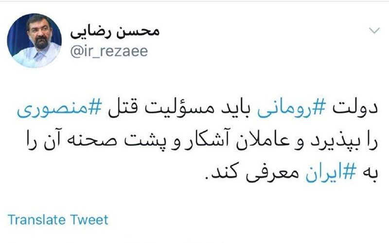 واکنش محسن رضایی به مرگ قاضی منصوری