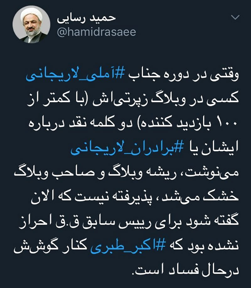 واکنش تند رسایی به اظهارات اژهای درباره طبری و حمله به آملی لاریجانی