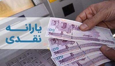 اعلام زمان واریز یارانه نقدی خرداد