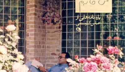 اختلاف دیدگاه فرزندان و توقیف پارهنامههای عباس کیارستمی به همسر