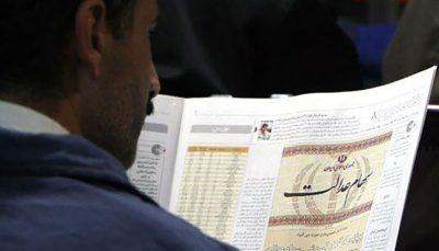 امکان معامله ۶۰ درصد سهام عدالت بعد از عید غدیر خم