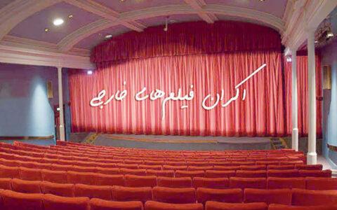 اکران فیلم خارجی راه نجات سینمای پساکرونای ایران سینمای جهان, وامهای صنفی, سینمای ایران