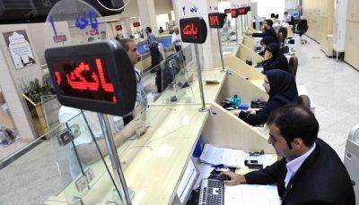 ساعات کاری بانکها و موسسات اعتباری خصوصی تهران اعلام شد