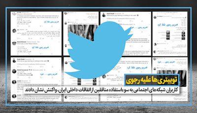 بلایی که توییتریها سر منافقین آوردند شبکه تلویزیونی ایراناینترنشنال, سوءاستفاده منافقین, شبکههای اجتماعی