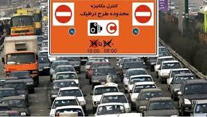 شهردار تهران: درباره طرح ترافیک تابع تصمیم ستاد ملی کرونا هستیم