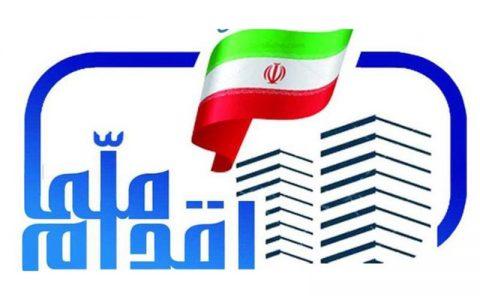 تنها ۲۴۰ نفر برای مسکن ملی در استان تهران افتتاح حساب کردند