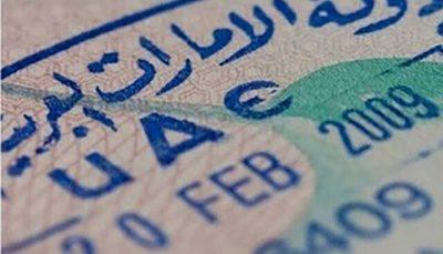 توقف صدور ویزای امارات برای ایرانیها