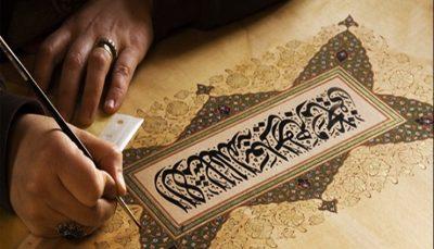 خوشنویسی اسلامی 1 ایران و ترکیه, خوشنویسی اسلامی, ثبت آثار ملی