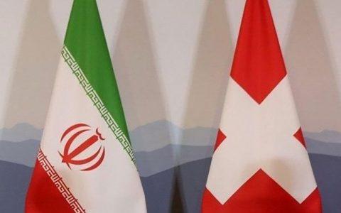 دولت سوئیس: نخستین معامله با ایران از طریق کانال بشردوستانه انجام شد