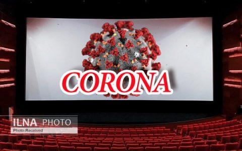 سینماها به کار خود ادامه میدهند