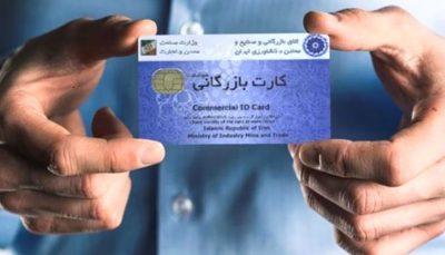 شروط جدید صدور کارت بازرگانی ابلاغ شد