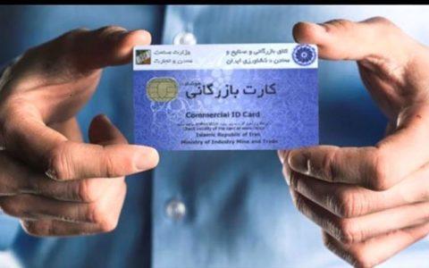 شروط جدید صدور کارت بازرگانی ابلاغ شد سازمان توسعه تجارت, کارت بازرگانی هوشمند