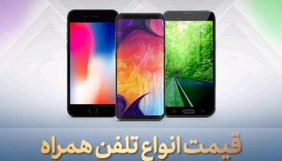 قیمت روز گوشی موبایل در ۴ مرداد