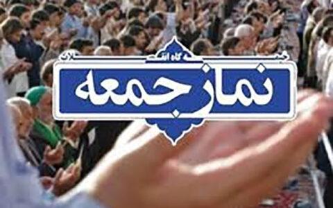 نماز جمعه این هفته در 700 نقطه کشور اقامه میشود