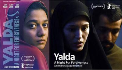 نگاهی به فیلم سینمایی«یلدا»/ درام دادگاهی کلاسیک