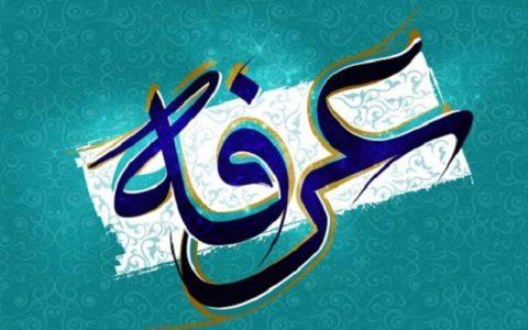 پخش دعای عرفه از ۸ شبکه تلویزیون دعای عرفه, صحرای عرفات