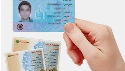 کارتهای ملی هوشمند کی به دست مردم میرسد؟ چاپخانه دولتی, سازمان ثبت احوال, کارت خام