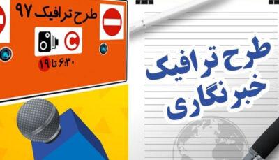 ۲۱ تیر، آخرین مهلت رفع نقص مدرک طرح ترافیک خبرنگاری