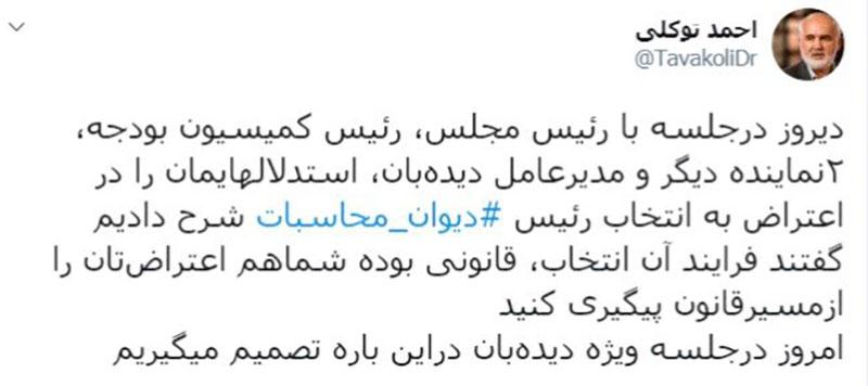 نتیجه جلسه احمد توکلی با قالیباف و حاجی بابایی درباره بذرپاش