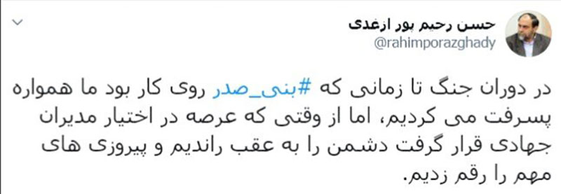 کنایه رحیم پور ازغدی به رئیس جمهور /تا بنی صدر روی کار بود. ..