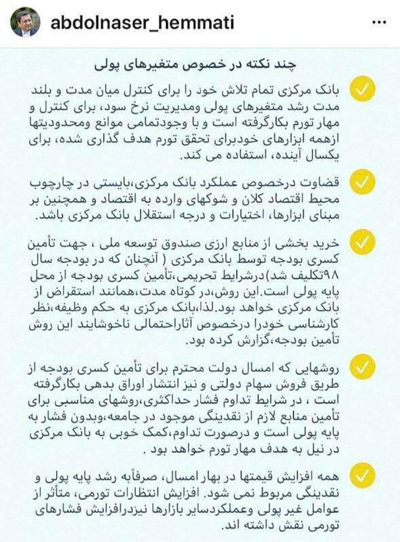 023 3 متغیرهای پولی, عبدالناصر همتی, بانک مرکزی