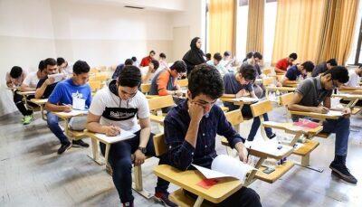 فردا؛ نشست کمیسیون آموزش برای تعویق در برگزاری کنکور ۹۹