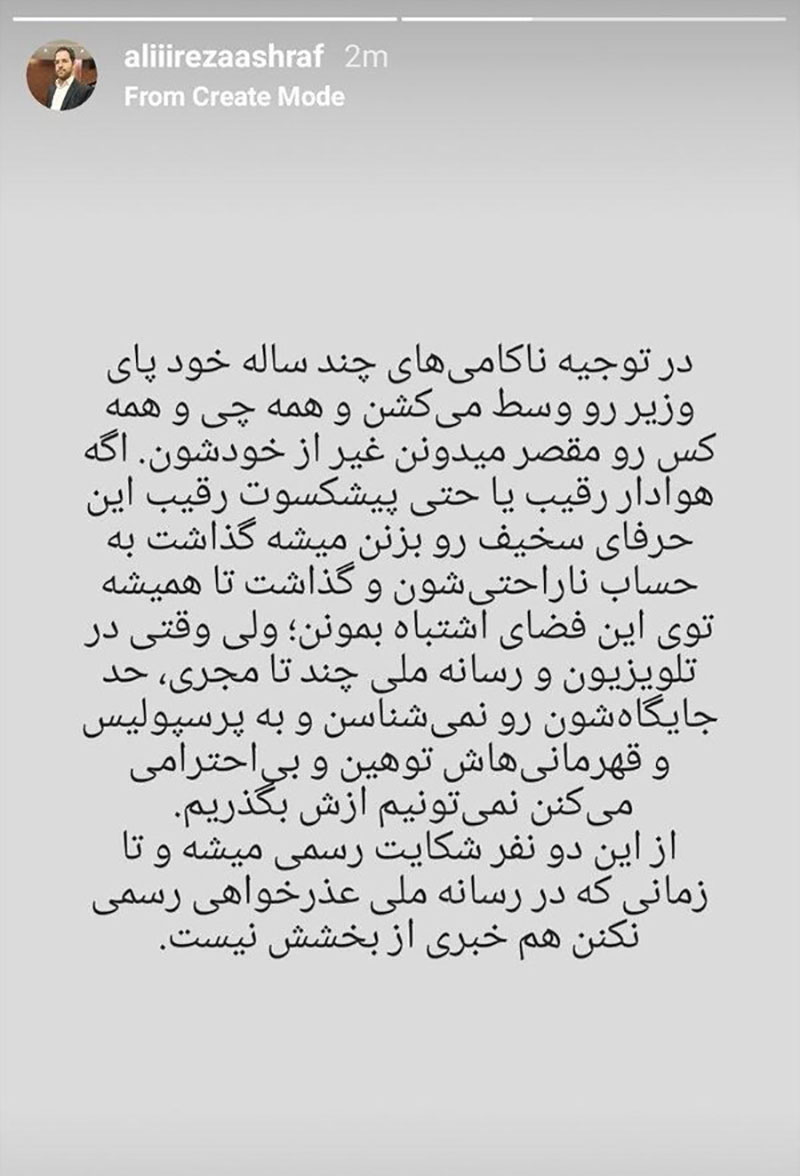 اظهارات عجیب در خصوص قهرمانی سرخها / شکایت پرسپولیس از مجری که وزیر ورزش را «بابا مسعود» خطاب کرد