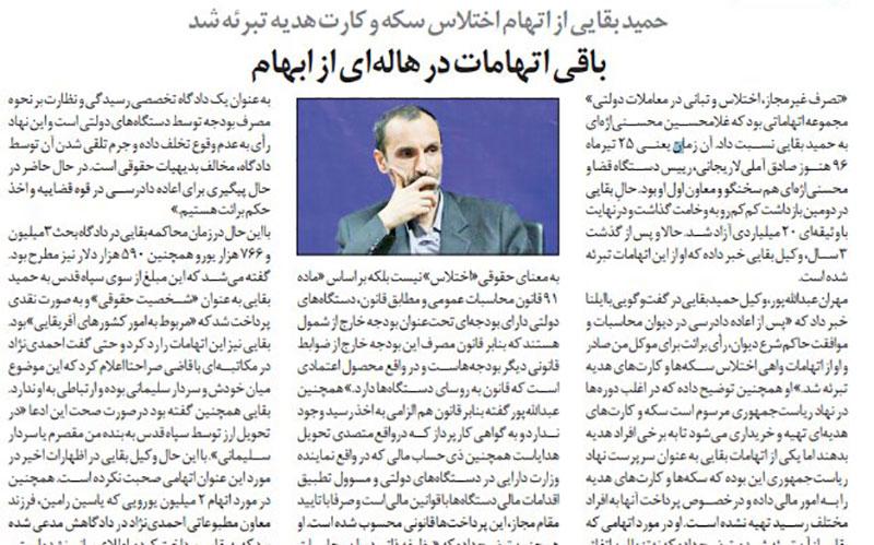 باقی اتهامات در هالهای از ابهام / برائت معاون احمدی نژاد در مورد سکهها و کارتهای هدیه