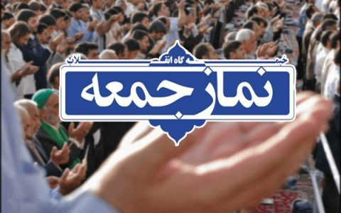 نماز جمعه شهر تهران برگزار نمیشود