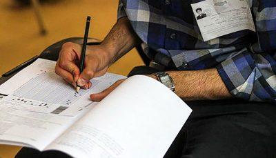 آزمون کنکور سراسری سال ۹۹ آغاز شد کنکور, گروه آزمایشی هنر