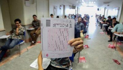اعلام نتایج اولیه کنکور در هفته اول مهر ماه
