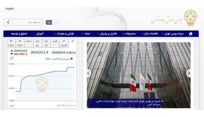 افزایش 39 هزار و 142 واحدی شاخص بورس تهران بورس اوراق بهادار, بورس
