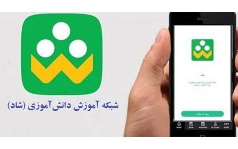 الگوی اینترنت مصرفی دانش آموزان و معلمان درشبکه شاد تعریف میشود بازگشایی مدارس, اینترنت, شبکه شاد