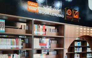 اولین کتابخانه عمومی در متروی تهران افتتاح شد