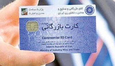 تعلیق کارتهای بازرگانی تا پایان شهریور تعهدات ارزی, تعلیق کارت بازرگانی