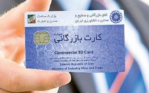 تعلیق کارتهای بازرگانی تا پایان شهریور